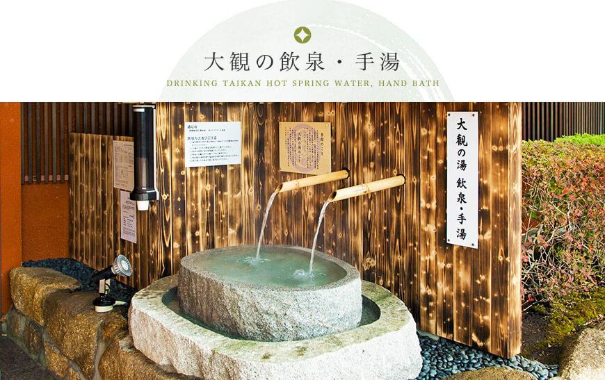 大観の飲泉・手湯