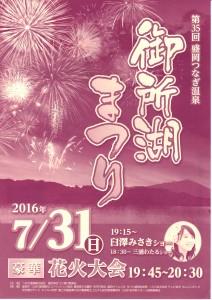 20160731御所湖まつり1